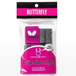 バタフライ 卓球用 メンテナンス用品 クリップスポンジ 74200 Butterfly|spotaka