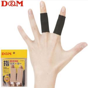 D&M ディー&エム  指サポ 指サポーター ソフトタイプ 1本指用2ヶ入 103 3枚までメール便OK