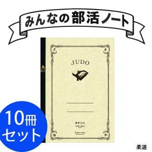 サンスター文具 みんなの部活ノート・柔道(風林火山)36JYH50012 部活/合宿グッズ 10冊