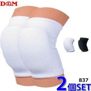 D&M バレーボール サポーター 2個セット  バレーボール用 膝用パッド付き 2個 837 1セットまでメール便OK