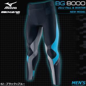 MIZUNO(ミズノ)BG8000 スポーツタイツ・ロングタイツ・ランニングタイツ・バイオギア(BI