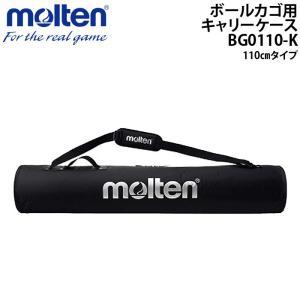 molten/モルテン ボールカゴ用キャリーケース/110cmタイプ BG0110-K