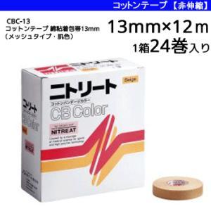 ニトリート コットンテープ 綿粘着包帯 メッシュタイプ 肌色  テーピング CBテープ 非伸縮タイプ