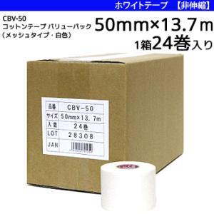ニトリート コットンテープ 綿粘着包帯 バリューパック メッシュタイプ 白色 テーピング CBテープ