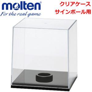 molten モルテン バレーボール クリアケース サインボール用 記念ボール入れ 記念品 バ