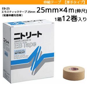 ニトリート EBテープ 伸縮テープ  テーピング エラスティックテープ 粘着伸縮布包帯 幅25mm×...
