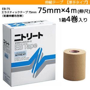 ニトリート EBテープ 伸縮テープ  テーピング エラスティックテープ 粘着伸縮布包帯 幅75mm×...
