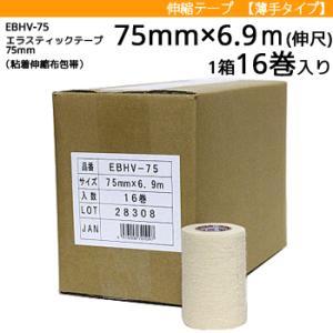 ニトリート EBHテープ 伸縮テープ  テーピング エラスティックテープ バリューパック 粘着伸縮布...