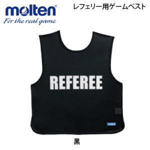 モルテン バレーボール ビブス/レフェリー用ゲームベスト・ビブス・ メール便OK