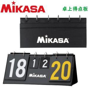 20%OFF MIKASA(ミカサ)バレーボールグッズ 卓上...