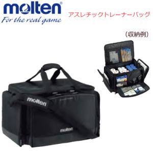 molten/モルテン バレーボールグッズ/メディカルバッグ・アスレチックトレーナーバッグ KT00