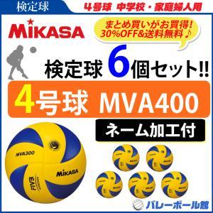 ネーム加工付 ミカサ MIKASA バレーボー...の関連商品5