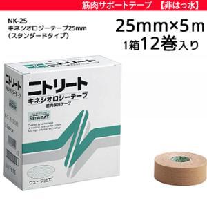 ニトリート キネシオテープ スタンダードタイプ 非撥水タイプ 25mm幅×5m 1箱 12巻入り N...