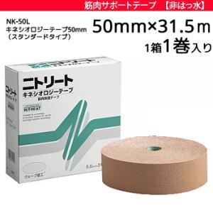 ニトリート キネシオテープ スタンダードタイプ 非撥水タイプ 50mm幅×31.5m 1箱 1巻入り...