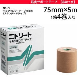 ニトリート キネシオテープ スタンダードタイプ 非撥水タイプ 75mm幅×5m 1箱 4巻入り NK...