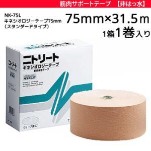 ニトリート キネシオテープ スタンダードタイプ 非撥水タイプ 75mm幅×31.5m 1箱 1巻入り...