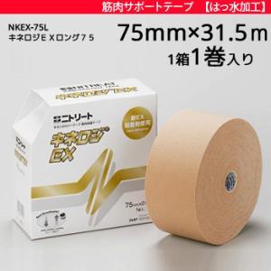 ニトリート 日東メディカル キネシオテープ テーピング キネロジEX 撥水タイプ 75mm×31.5...
