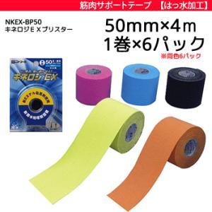 ニトリート 日東メディカル キネシオテープ カラー テーピング キネロジEXブリスター 撥水タイプ ...