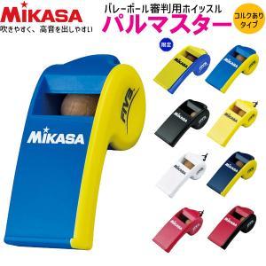 一部即納 MIKASA ミカサ バレーボール ホイッスル コルクありタイプ  審判用品 笛