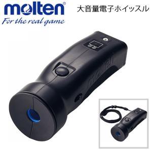 モルテン molten 電子ホイッスル・大音量電子ホイッスル・バレー用品 RA0020