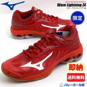 即納 あすつく 限定カラー ミズノ バレーボールシューズ ローカット ウエーブライトニング Z4 V1GA1800 全日本女子着用