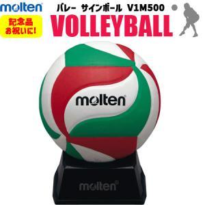 モルテン molten バレーボール サインボール 記念品 お祝い V1M500