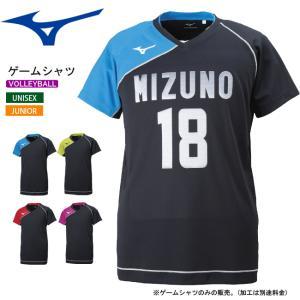 ミズノ バレーボール ゲームシャツ ユニフォーム V2MA8001 ユニセックス男女兼用 ジュニア ...