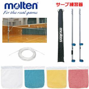 molten モルテン 20%OFF バレーボール  サーブ練習器 練習用具 トレーニング用品