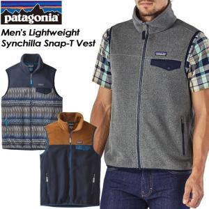 patagonia パタゴニア Men's Lightweight Synchilla Snap-T Vest メンズ ライトウェイト シンチラ スナップT ベスト 25500|spray
