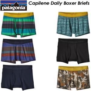 patagonia パタゴニア Men's Capilene Daily Boxer Briefs メンズ キャプリーン デイリー ボクサー ブリーフ 32478|spray