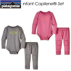 patagonia パタゴニア Infant Capilene Set インファント キャプリーン セット 60054|spray