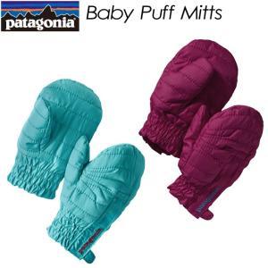 patagonia パタゴニア Baby Puff Mitts ベビー パフ・ミット 60551|spray