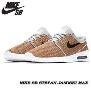 NIKE SB ナイキ エスビー  STEFAN JANOSKI MAX ステファン ジャノスキー マックス 631303-704|spray