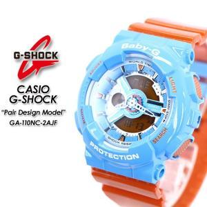 G-SHOCK Gショック  ペアデザインモデル GA-110NC-2AJF G-SHOCK & BABY-G|spray