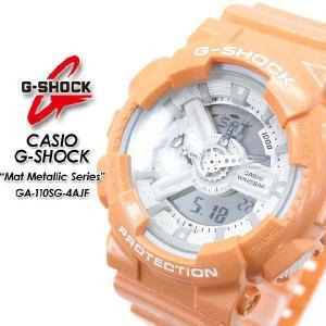 G-SHOCK マットメタリックシリーズ  GA-110SG-4AJF|spray
