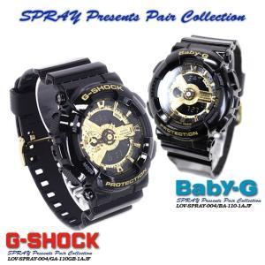 G-SHOCK Gショック スプレイ プレゼンツ ペア コレクション SPRAY-004 (GA-110GB-1AJF/BA-110-1AJF)|spray