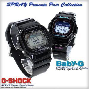 G-SHOCK Gショック スプレイ プレゼンツ ペア コレクション SPRAY-003 (GLX-5600-1JF/BLX-5600-1JF)|spray