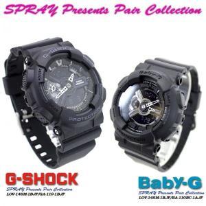 G-SHOCK Gショック スプレイ プレゼンツ ペア コレクション SPRAY-008 (GA-110-1BJF/BA-110BC-1AJF)|spray