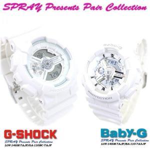 G-SHOCK Gショック スプレイ プレゼンツ ペア コレクション SPRAY-009 (GA-110BC-7AJF/BA-110-7A3JF)|spray