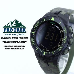 プロトレック PRO TREK 電波ソーラー  PRG-300CM-3JF タフソーラー トリプルセンサー カモフラージュ 腕時計|spray