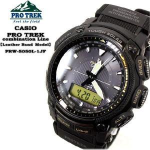 プロトレック PRO TREK  PRW-5050L-1JF コンビネーションライン レザーバンド 腕時計|spray