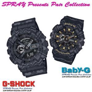 G-SHOCK Gショック スプレイ プレゼンツ ペア コレクション SPRAY-022 GA-110TP-1AJF / BA-110TP-1AJF|spray
