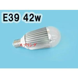 42W LEDライト 4200lm E39口金 水銀灯交換 白色