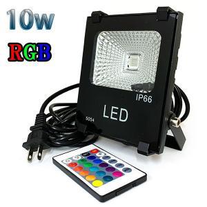 10W LED投光器 100w相当 省エネ 100V 5mコード 16色RGB
