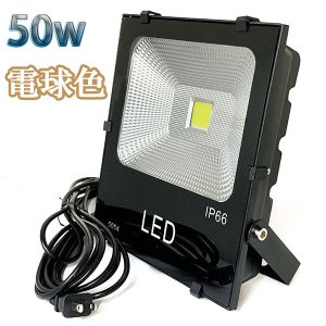 50W LED投光器 500w相当 100V 5mコード 電球色