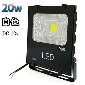 20W LED投光器 200w相当 省エネ DC12V 白色