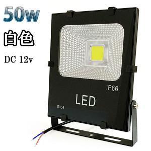 50W LED投光器 500w相当 省エネ DC12V 白色