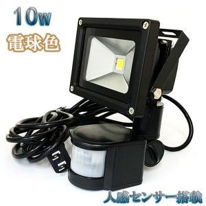 10W LED投光器 100w相当 5m配線 人感センサー電球色