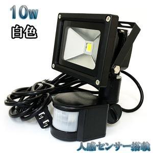 10W LED投光器 100w相当 省エネ 100V 5m配線 人感センサー 白色
