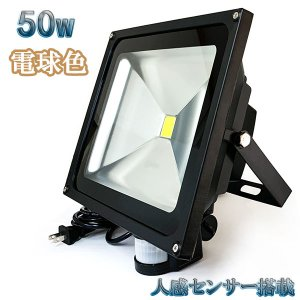 50W LED投光器 500w相当 5m配線 人感センサー電球色